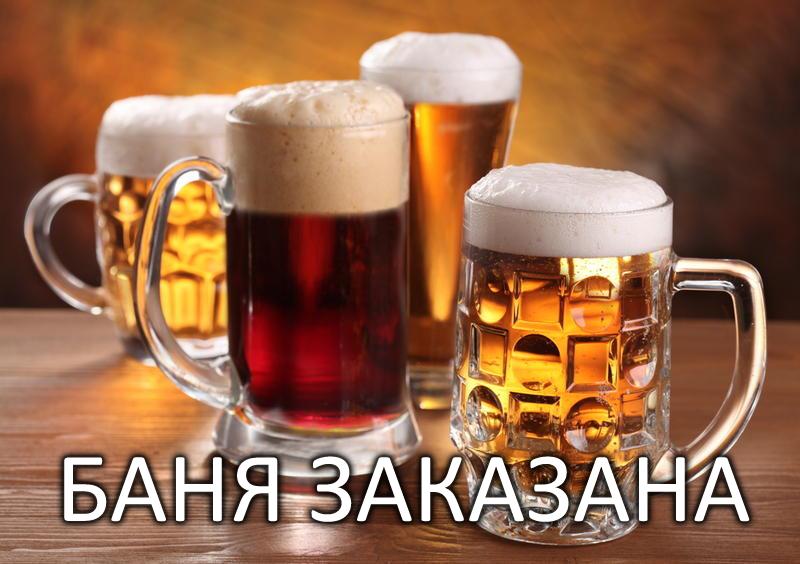 4 августа 2017г. Сегодня, в первую пятницу последнего месяца лета отмечается международный День Пива! В этот день принято встречаться с друзьями и наслаждаться этим волшебным напитком, а также поздравлять всех кто имеет отношение к изготовлению и подаче пива. С праздником, друзья!