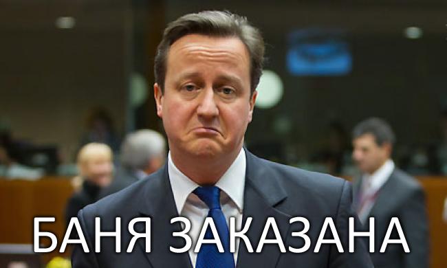 24 июня 2016г. На этой неделе свершилось то, о чем так долго говорили большевики. Европа рэпнула. Премьер Великобритании не выдержал позора и подал в отставку. Хорошо хоть не отравился...
