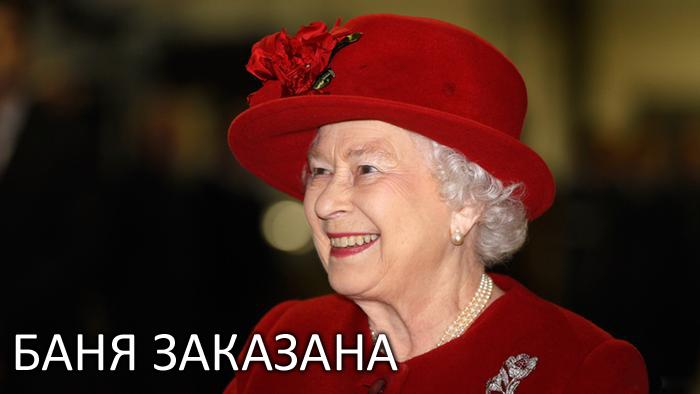 22 апреля 2016г. На этой неделе свой 90 летний юбилей с помпой и размахом праздновала Королева Мать. Дай ей Бог здоровья!
