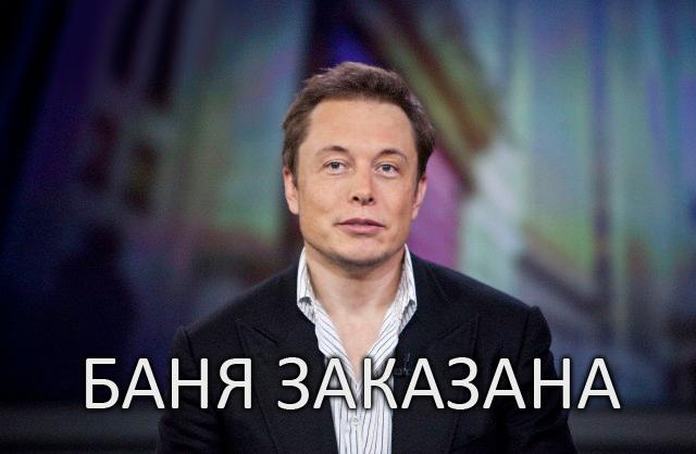 2 сентября 2016г. На этой неделе бизнесмен-изобретатель Илон Маск, просрав запуск ракеты стоимостью 200 млн. долл.,  решил пересмотреть своё решение отказаться от сотрудничества с Южмашем.