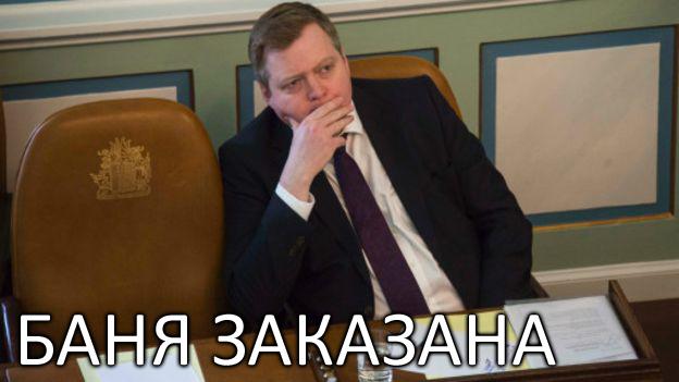 8 апреля 2016г. На этой неделе премьер-министр Исландии Сигмюндюр Давид Гюннлёйгссон повёл себя как настоящий тюфяк и терпила. Испугавшись обвинений в каком-то уклонении от уплаты налогов, он подал в отставку, чем спровоцировал парламентский кризис в стране
